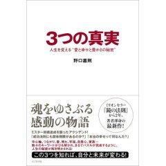 """野口嘉則3つの真実 人生を変える""""愛と幸せと豊かさの秘密"""".jpg"""